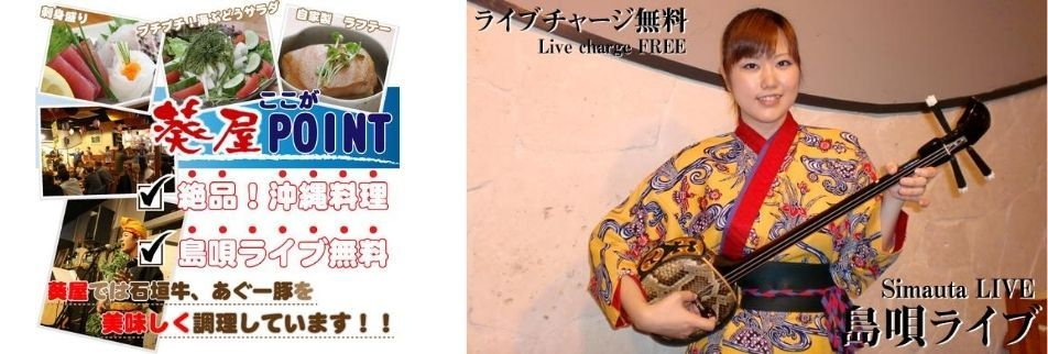 沖縄民謡ライブ 葵屋 旭橋駅前店